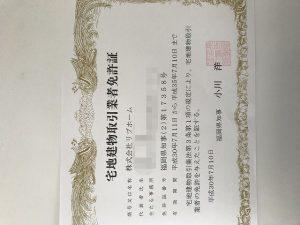 県 運転 更新 福岡 免許